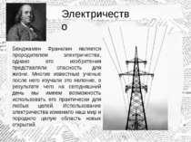 Бенджамен Франклин является прородителем электричества, однако его изобретени...