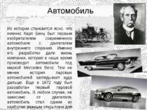 Автомобиль Из истории становится ясно, что именно Карл Бенц был первым изобре...