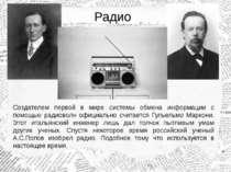 Радио Создателем первой в мире системы обмена информации с помощью радиоволн ...