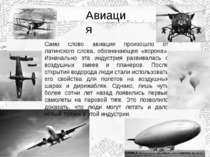Авиация Само слово авиация произошло от латинского слова, обозначающее «ворон...