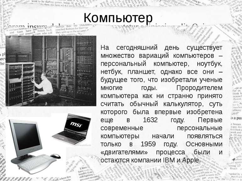 Компьютер На сегодняшний день существует множество вариаций компьютеров – пер...