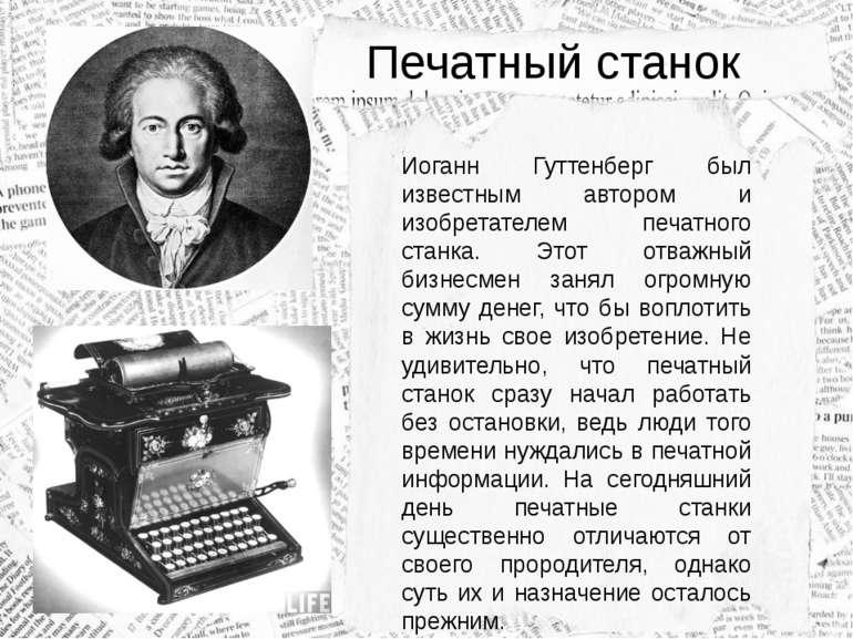 Печатный станок Иоганн Гуттенберг был известным автором и изобретателем печат...