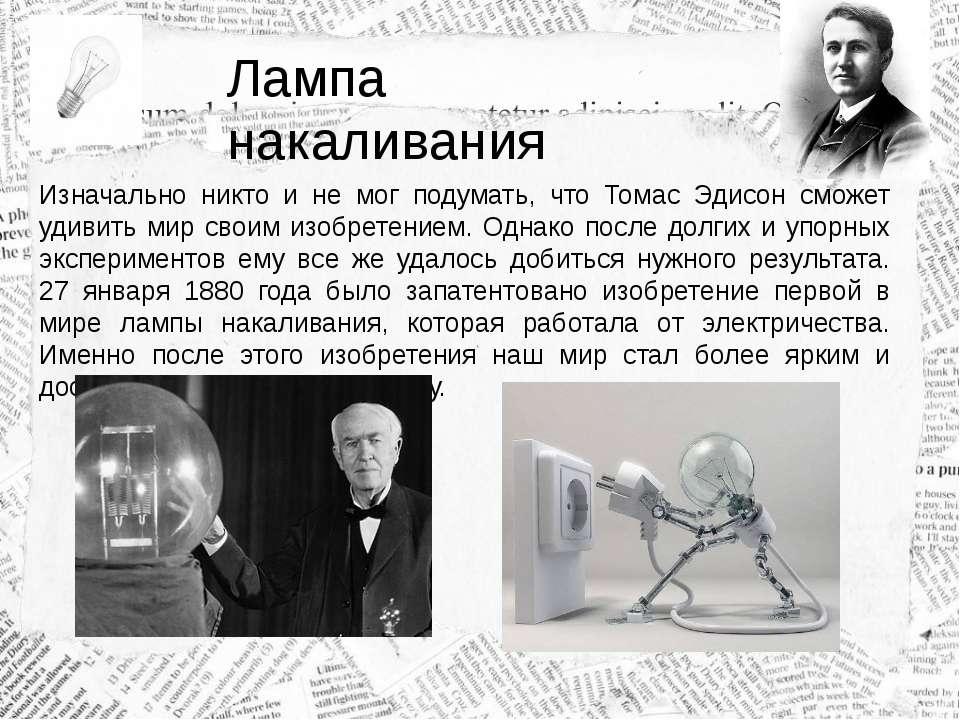 Изначально никто и не мог подумать, что Томас Эдисон сможет удивить мир своим...