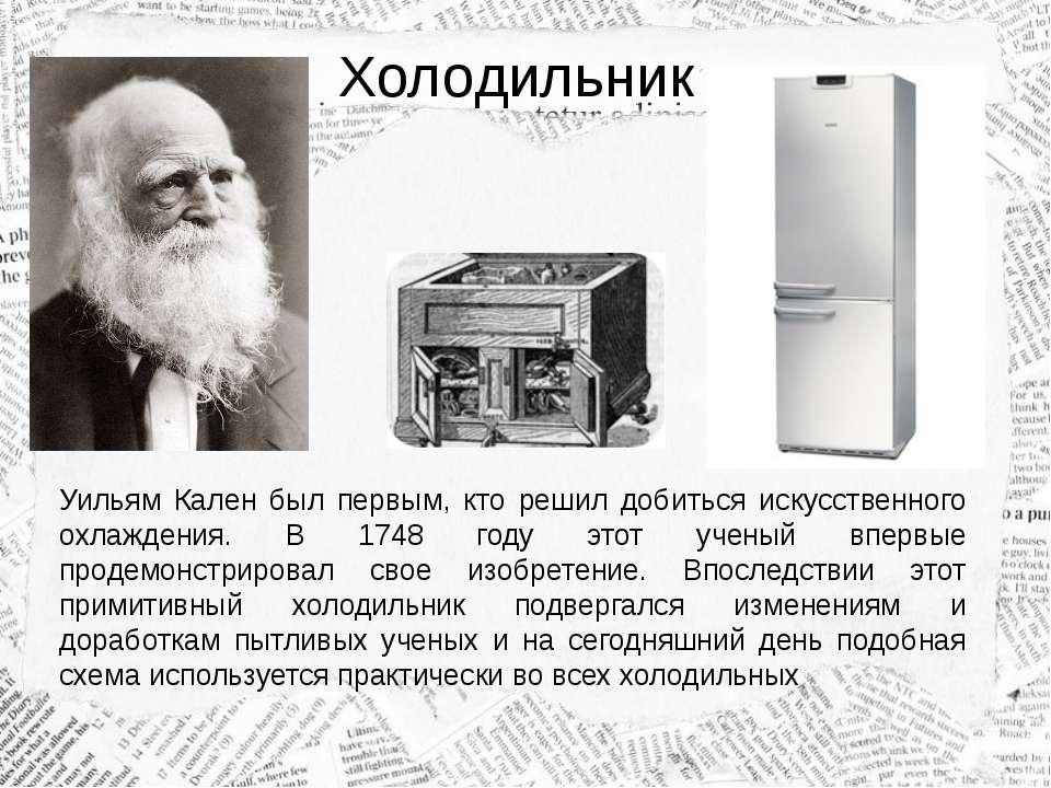Холодильник Уильям Кален был первым, кто решил добиться искусственного охлажд...