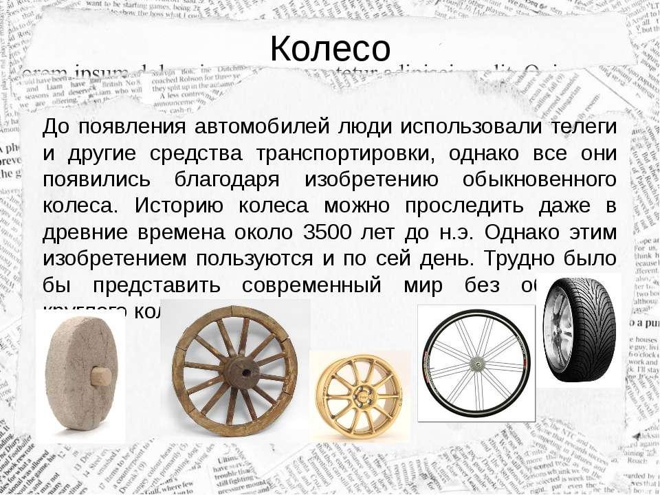 До появления автомобилей люди использовали телеги и другие средства транспорт...