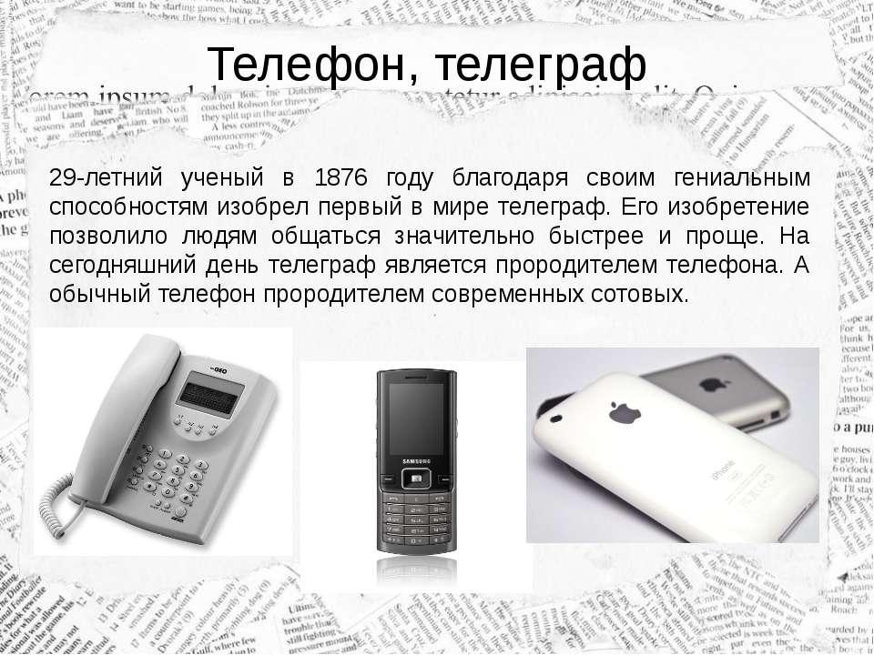 Телефон, телеграф 29-летний ученый в 1876 году благодаря своим гениальным спо...