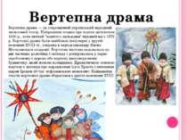 Вертепна драма — це старовинний український народний ляльковий театр. Найранн...
