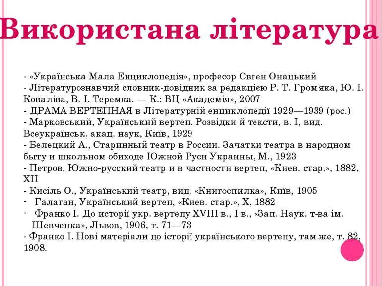 Використана література - «Українська Мала Енциклопедія», професорЄвген Онаць...
