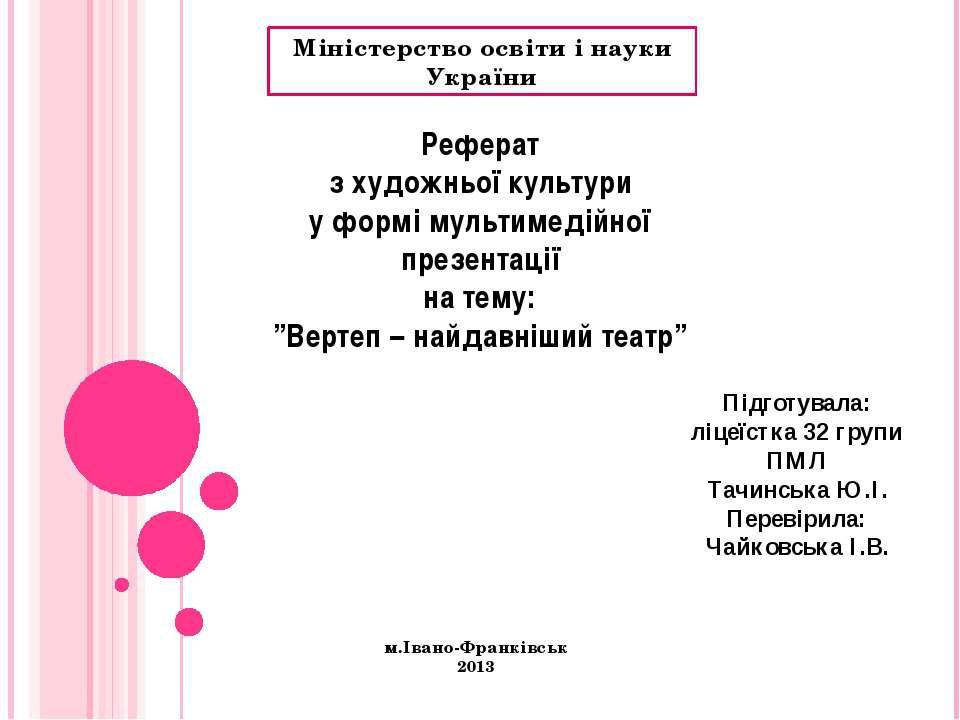 Міністерство освіти і науки України Реферат з художньої культури у формі муль...