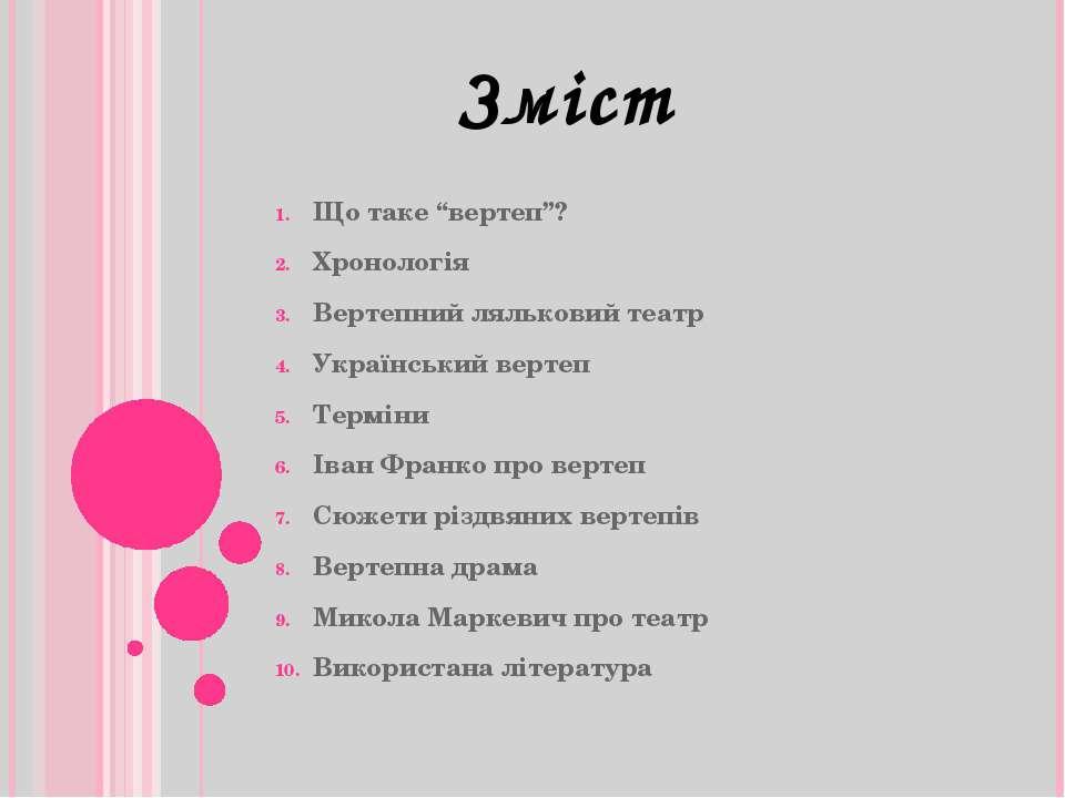 """Що таке """"вертеп""""? Хронологія Вертепний ляльковий театр Український вертеп Тер..."""