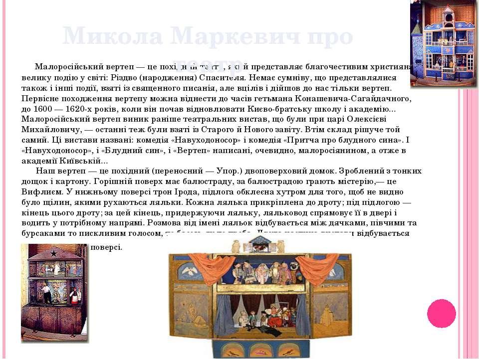 Малоросійський вертеп — це похідний театр, який представляє благочестивим...