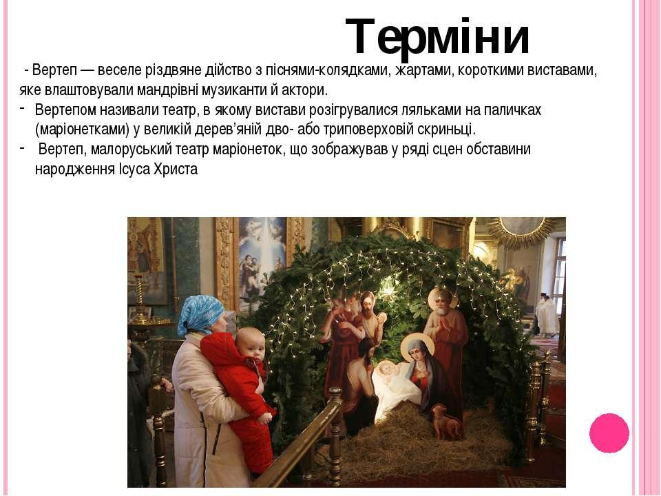 - Вертеп — веселе різдвяне дійство з піснями-колядками, жартами, короткими ви...