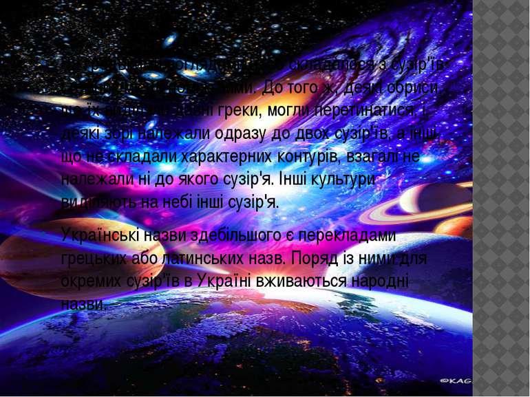 За грецькими поглядами небо складалося з сузір'їв і темних місць поміж ними. ...