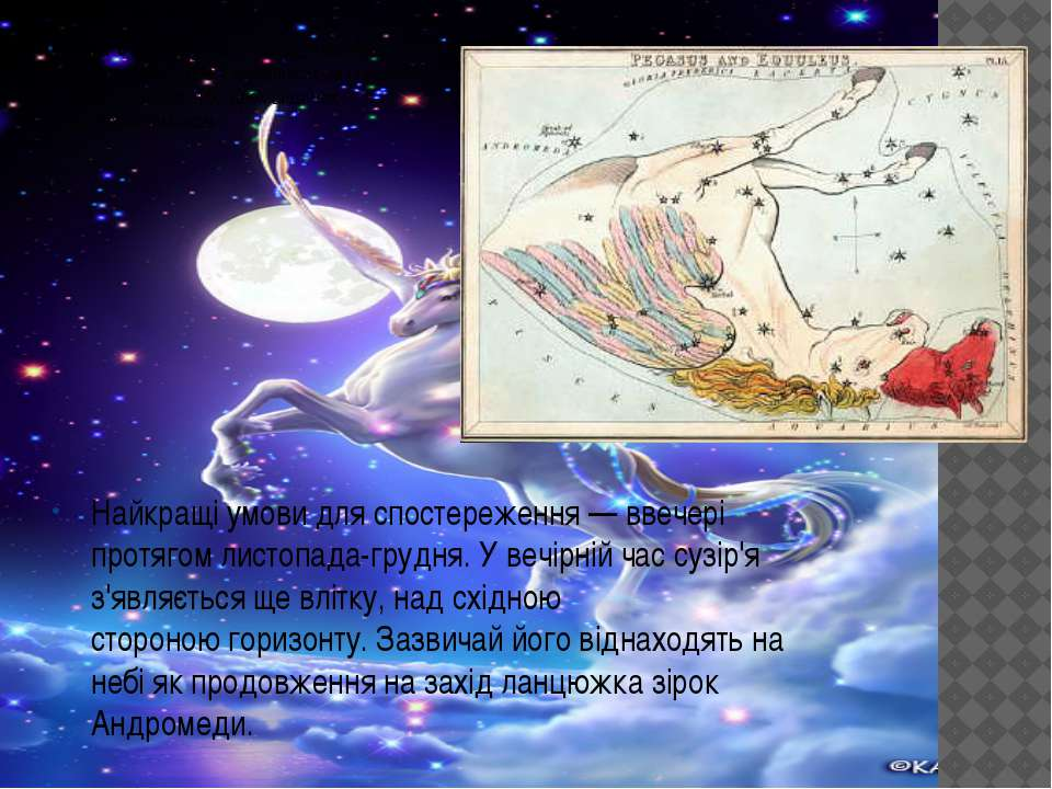 Пега с(лат.Pegasus) —сузір'япівнічної півкулінеба. Одне з найбільших за ...