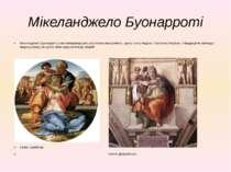 Мікеланджело Буонарроті Мікеланджело Буонарроті у свої неперевершені роботи в...