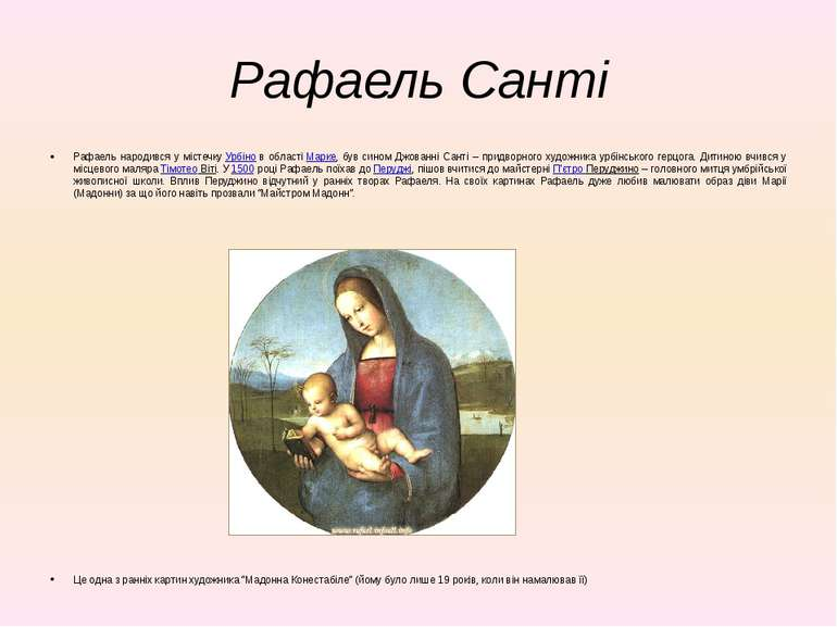 Рафаель Санті Рафаель народився у містечкуУрбінов областіМарке, був сином ...