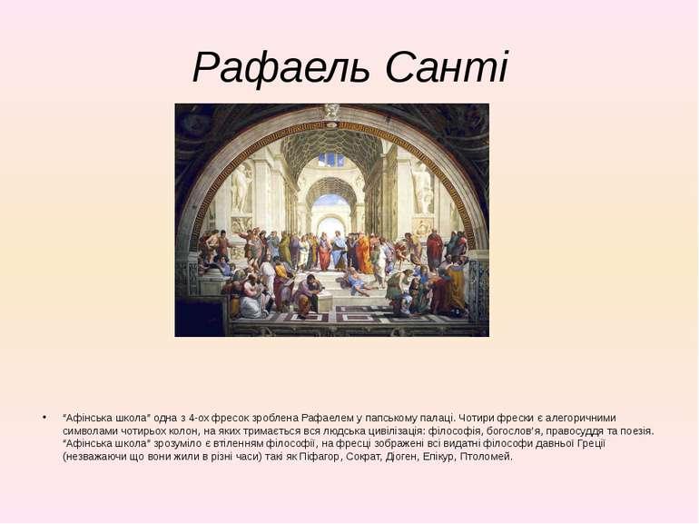"""Рафаель Санті """"Афінська школа"""" одна з 4-ох фресок зроблена Рафаелем у папсько..."""