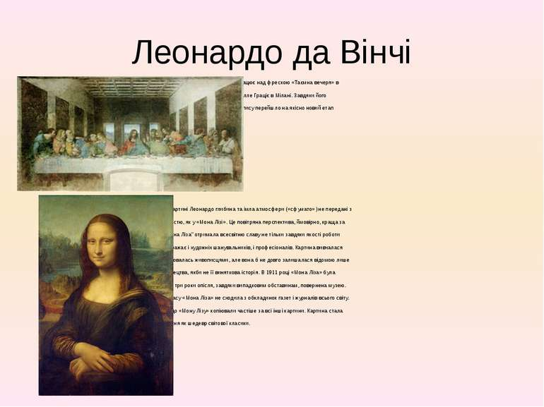 Леонардо да Вінчі У 1495-1498 Леонардо працює над фрескою «Таємна вечеря» в м...