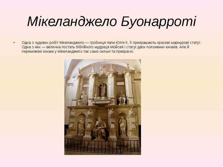 Мікеланджело Буонарроті Одна з чудових робіт Мікеланджело — гробниця папи Юлі...