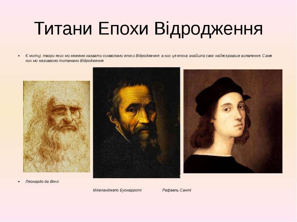 Титани Епохи Відродження Є митці, твори яких ми можемо назвати символами епох...