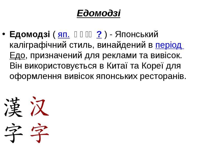 Едомодзі Едомодзі(яп.江 戸 文字?)- Японський каліграфічний стиль, винай...