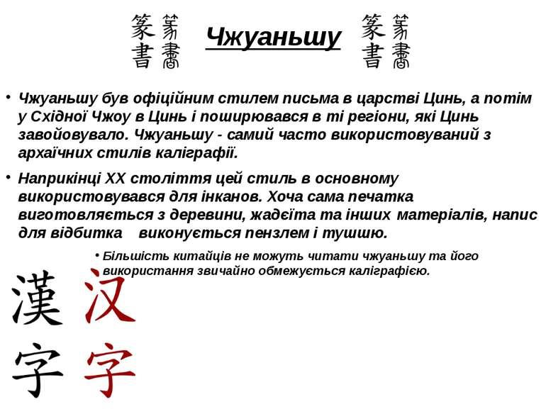 Чжуаньшу Чжуаньшубув офіційним стилем письма вцарстві Цинь, а потім уСхідн...