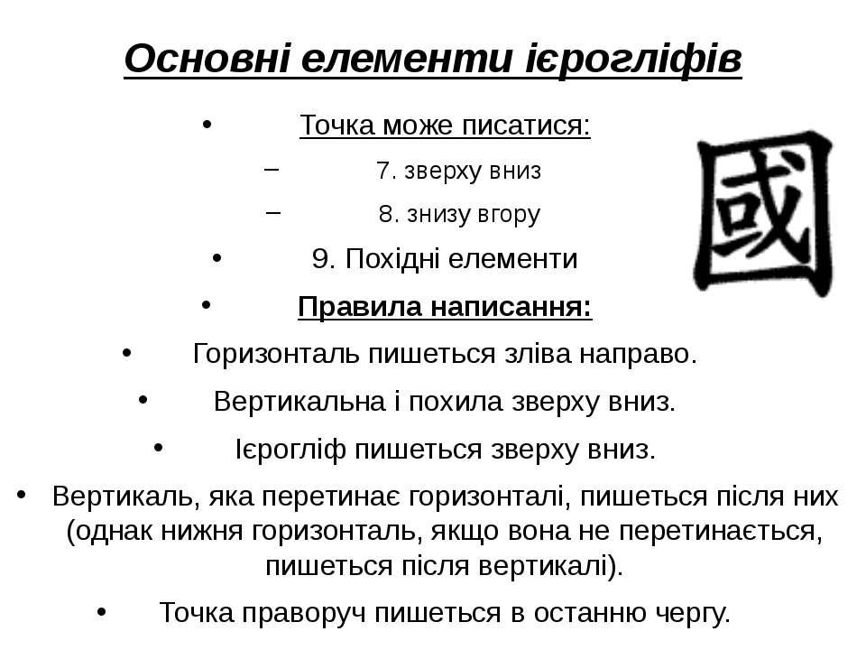 Основні елементи ієрогліфів Точка може писатися: 7. зверху вниз 8. знизу вгор...