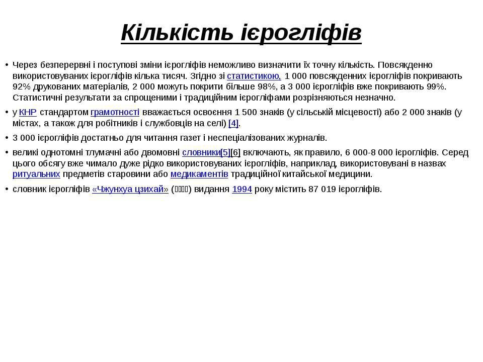 Кількість ієрогліфів Через безперервні і поступові зміни ієрогліфів неможливо...