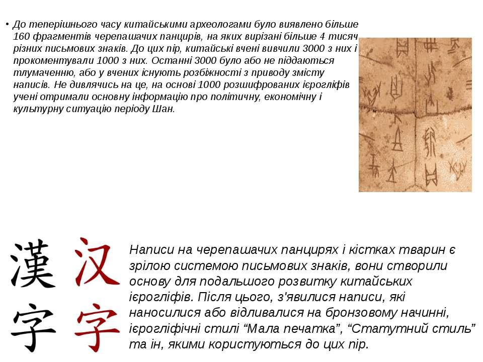 Написи на черепашачих панцирях і кістках тварин є зрілою системою письмових з...