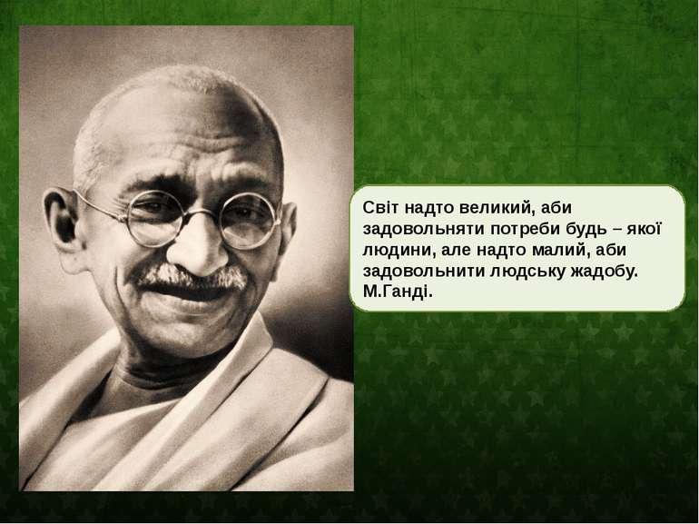 Світ надто великий, аби задовольняти потреби будь – якої людини, але надто ма...