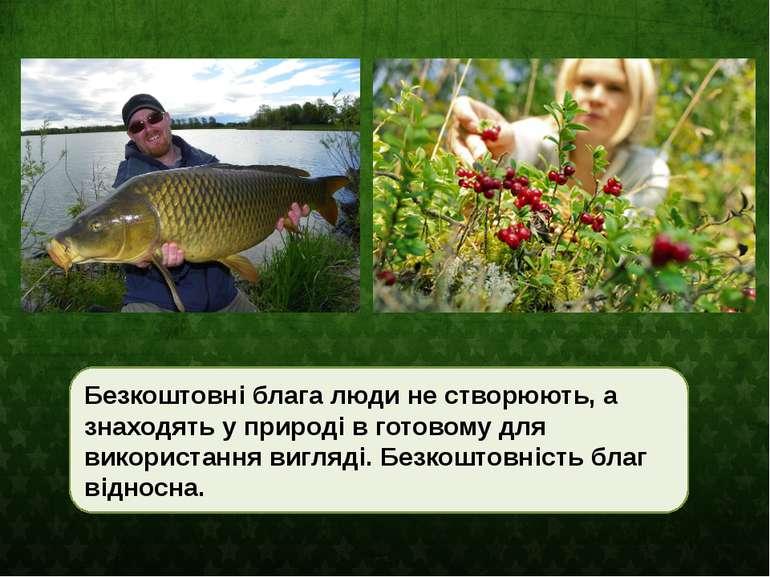 Безкоштовні блага люди не створюють, а знаходять у природі в готовому для вик...