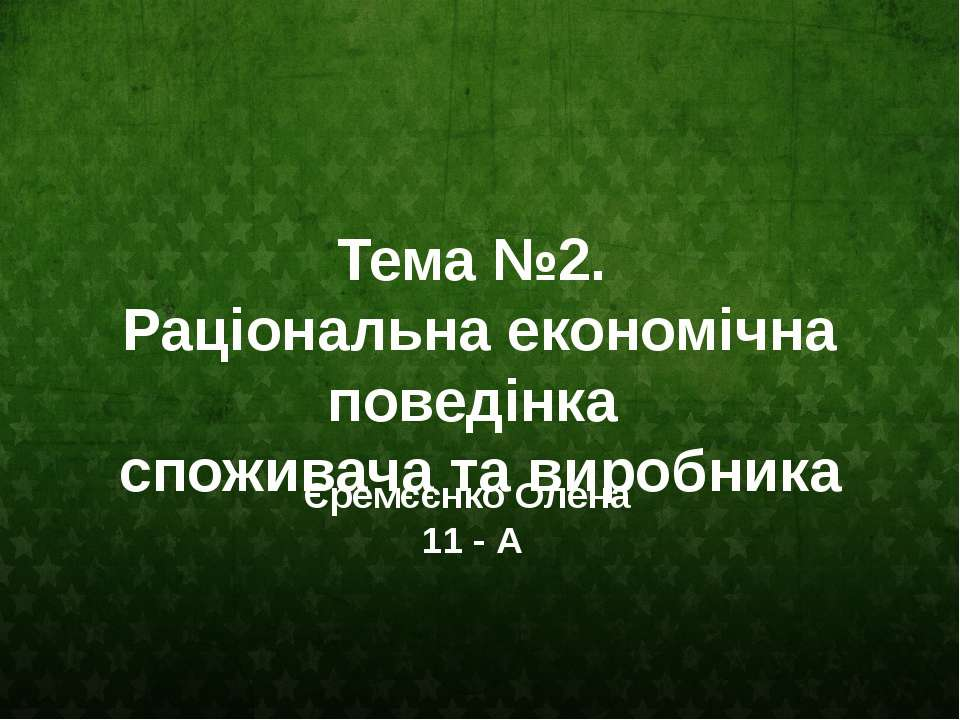 Тема №2. Раціональна економічна поведінка споживача та виробника Єремєєнко Ол...