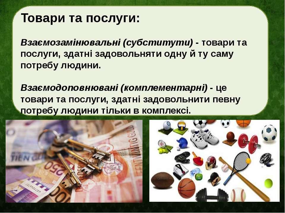 Товари та послуги: Взаємозамінювальні (субститути) - товари та послуги, здатн...