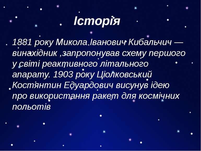 Історія 1881рокуМикола Іванович Кибальчич— винахідник ,запропонував схему ...