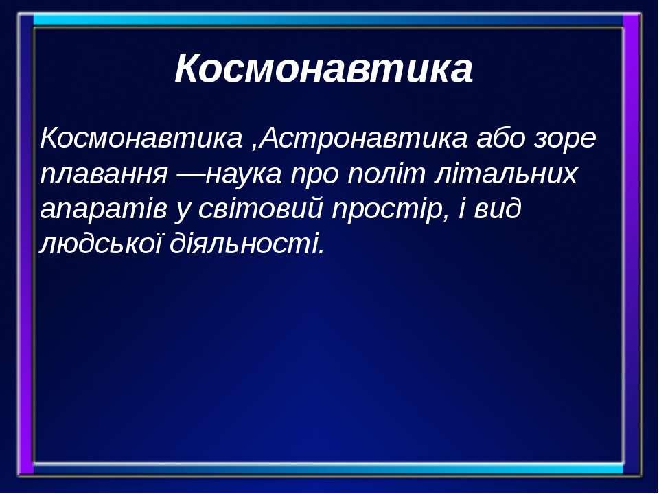 Космонавтика Космонавтика,Астронавтикаабозореплавання—наукапрополітліт...
