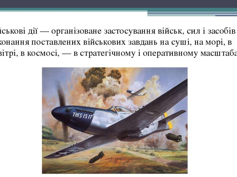 Військові дії — організоване застосування військ, сил і засобів для виконання...