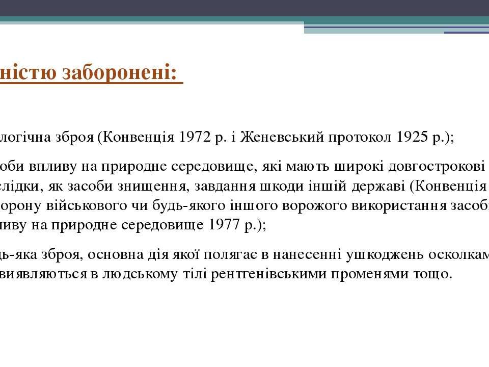 Повністю заборонені: біологічна зброя (Конвенція 1972 р. і Женевський протоко...