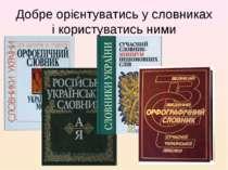 Добре орієнтуватись у словниках і користуватись ними