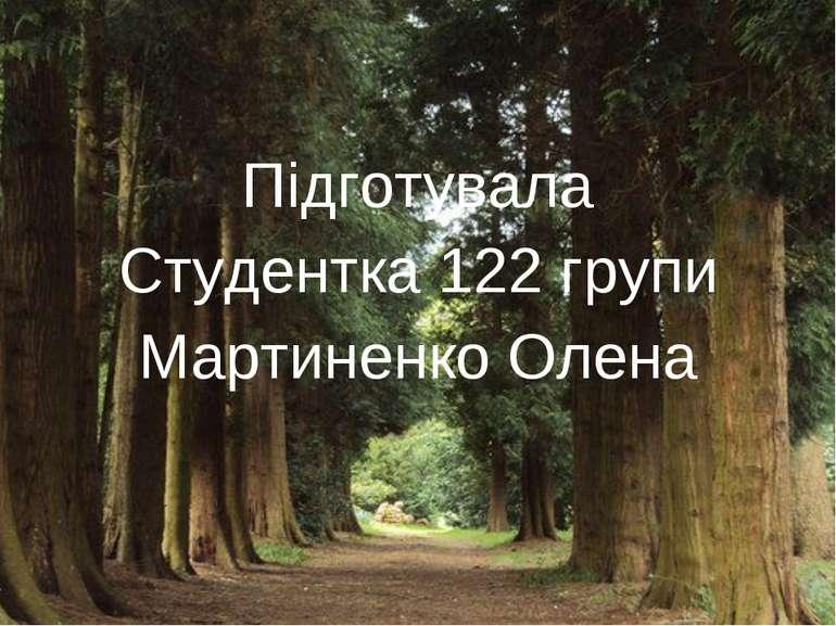 Підготувала Студентка 122 групи Мартиненко Олена