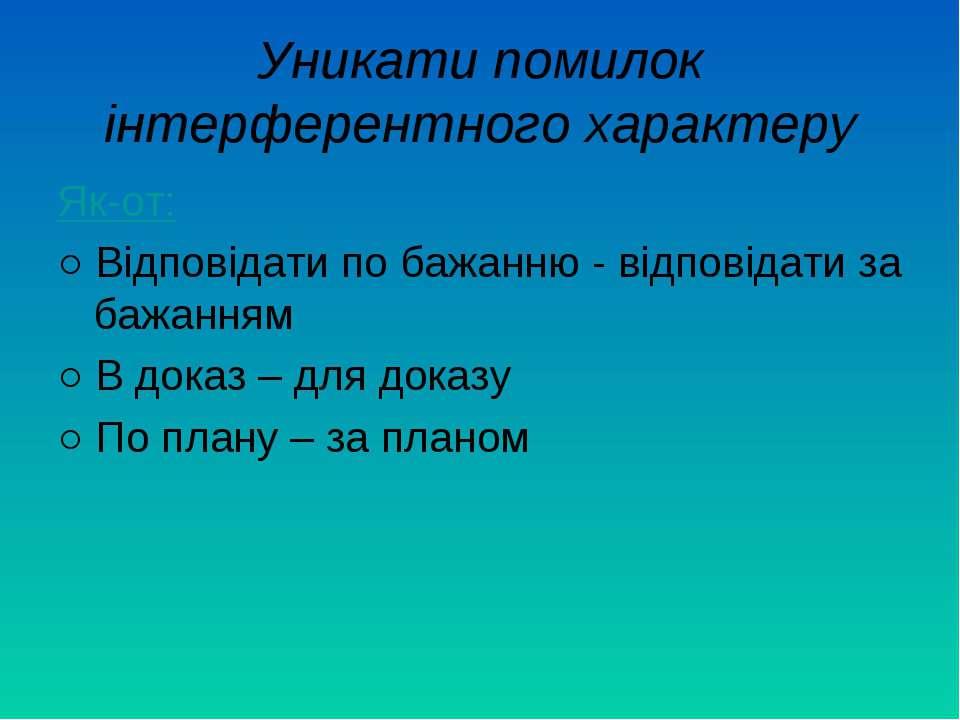 Уникати помилок інтерферентного характеру Як-от: ○ Відповідати по бажанню - в...