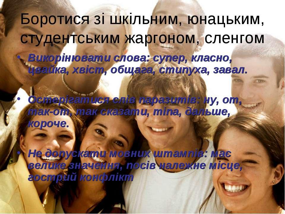 Боротися зі шкільним, юнацьким, студентським жаргоном, сленгом Викорінювати с...