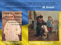 В українському живописі цього періоду продовжували панувати історико-революці...