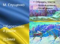 М. Глущенко 1)Березневий ранок 2)Зима