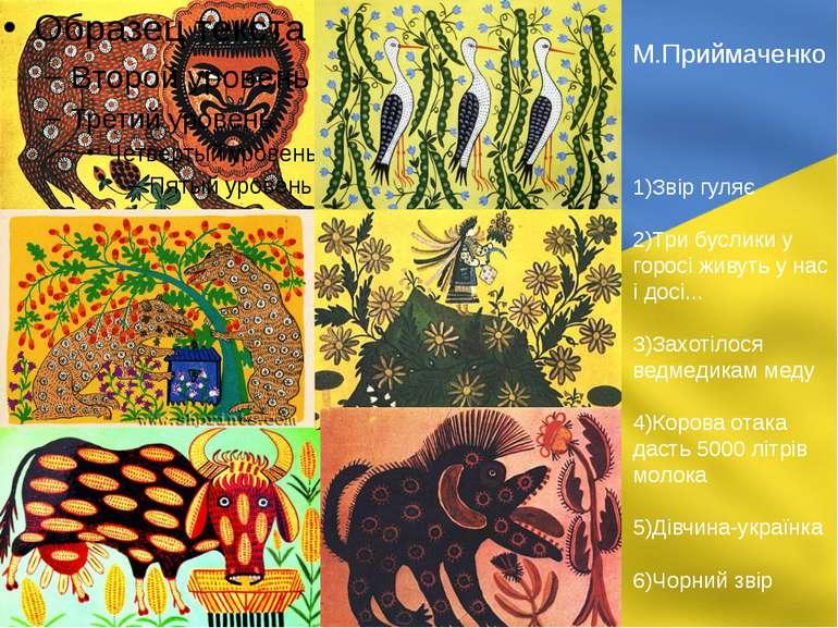 М.Приймаченко 1)Звір гуляє 2)Три буслики у горосі живуть у нас і досі... 3)За...