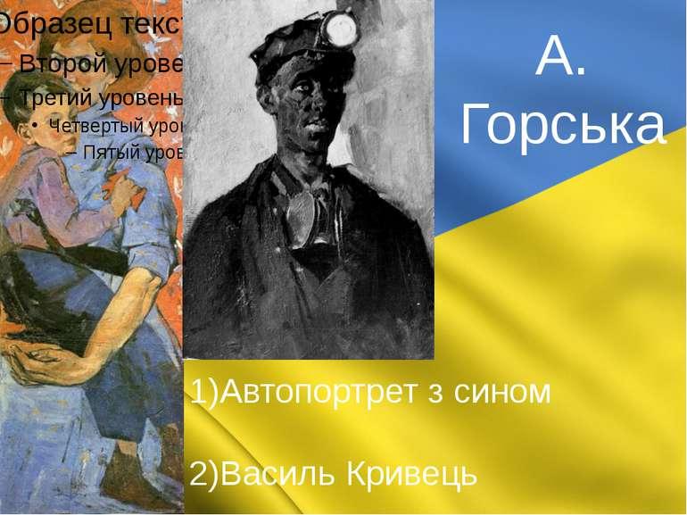 А. Горська 1)Автопортрет з сином 2)Василь Кривець