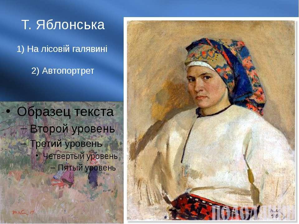 Т. Яблонська 1) На лісовій галявині 2) Автопортрет