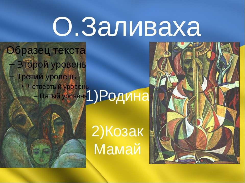 1)Родина 2)Козак Мамай О.Заливаха