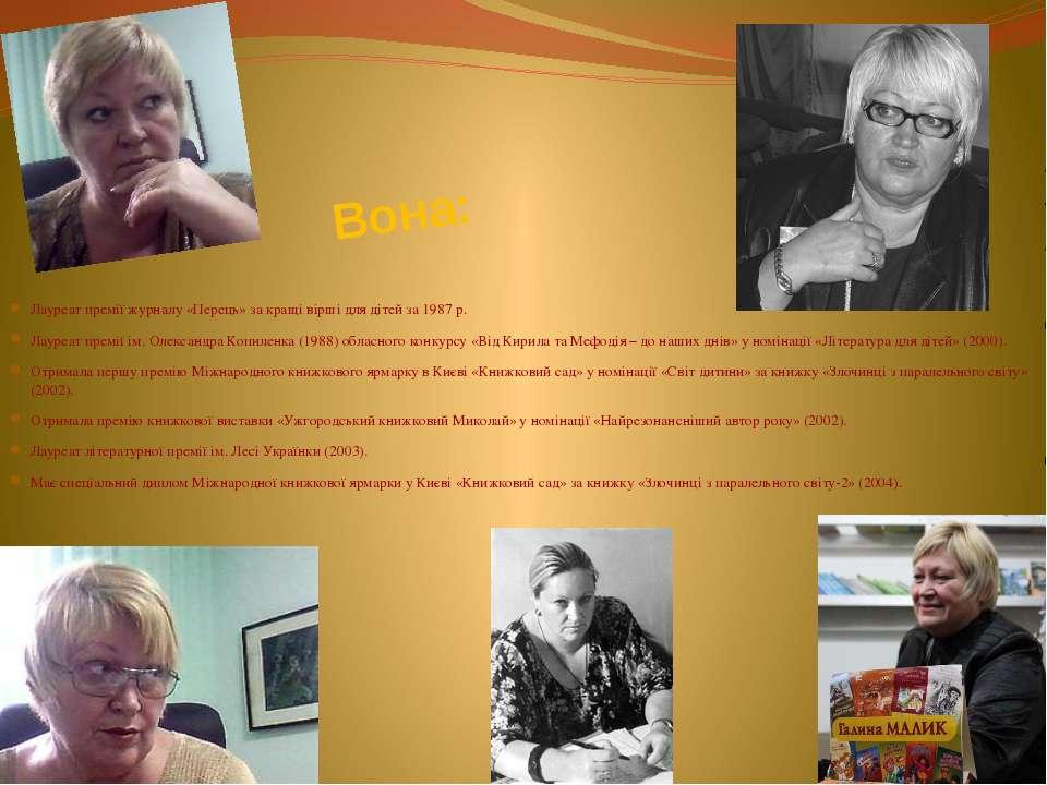 Вона: Лауреат премії журналу «Перець» за кращі вірші для дітей за 1987 р. Лау...