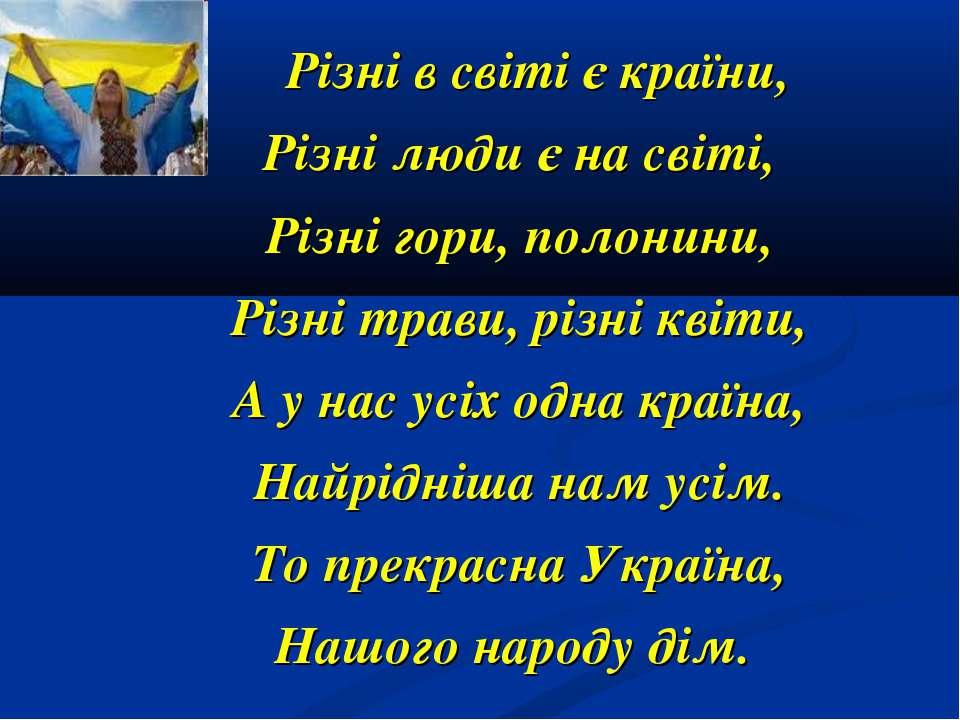 Різні в світі є країни, Різні люди є на світі, Різні гори, полонини, Різні тр...