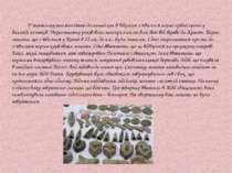 У третьому тисячолітті до нашої ери в Шумері з'явилися перші срібні гроші у в...